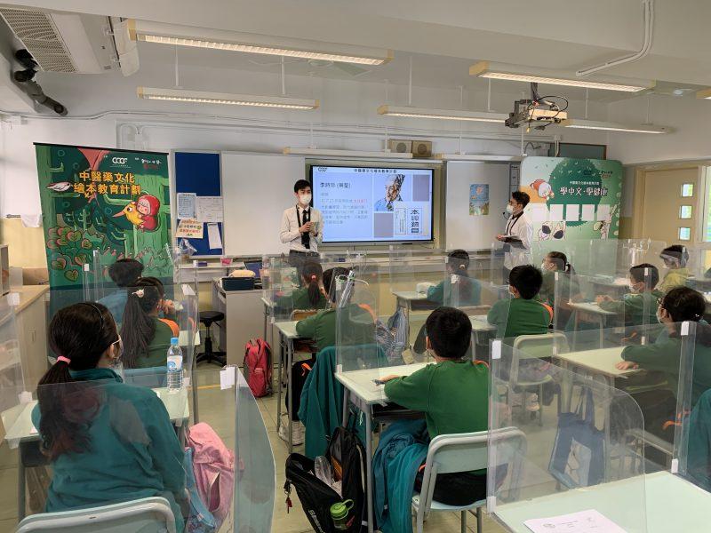 中醫講座 – 小學校訪活動 – 優才(楊殷有娣)書院