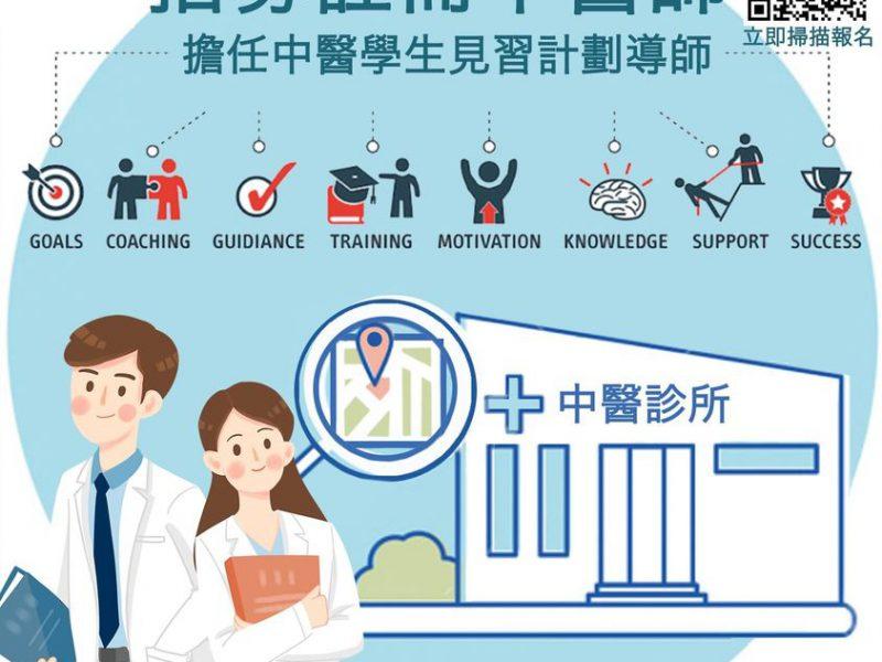 中醫學生見習計劃 – 招募見習導師