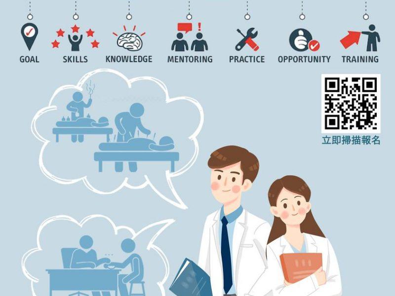 中醫學生見習計劃 – 招募中醫學生