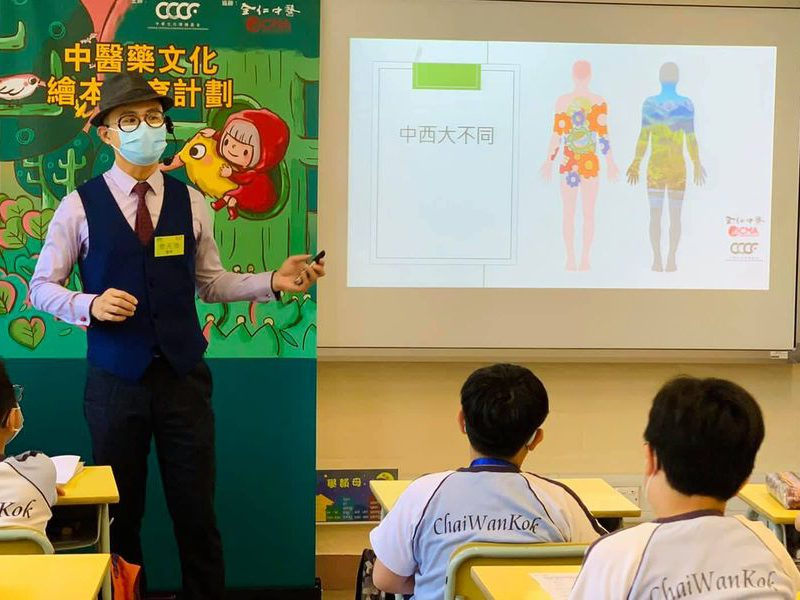 中醫講座 – 小學校訪活動