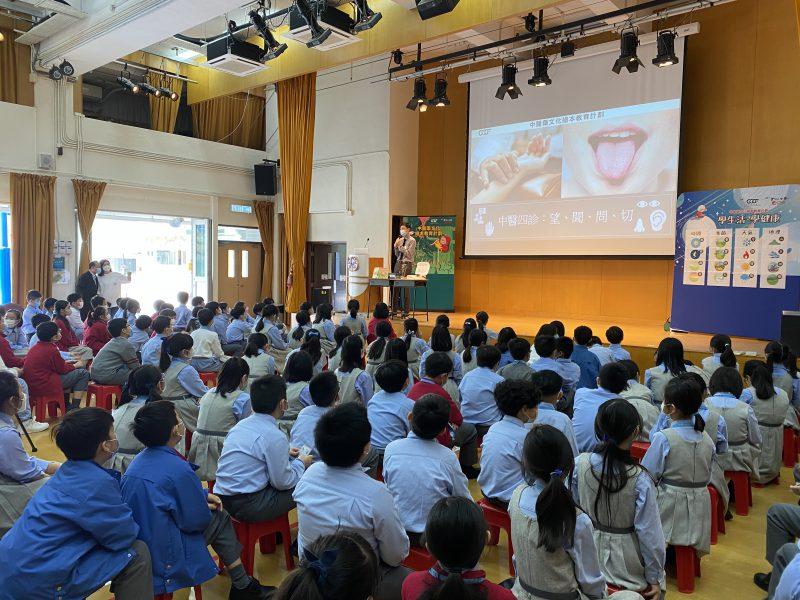 中醫講座 – 小學校訪活動 – 啟基學校