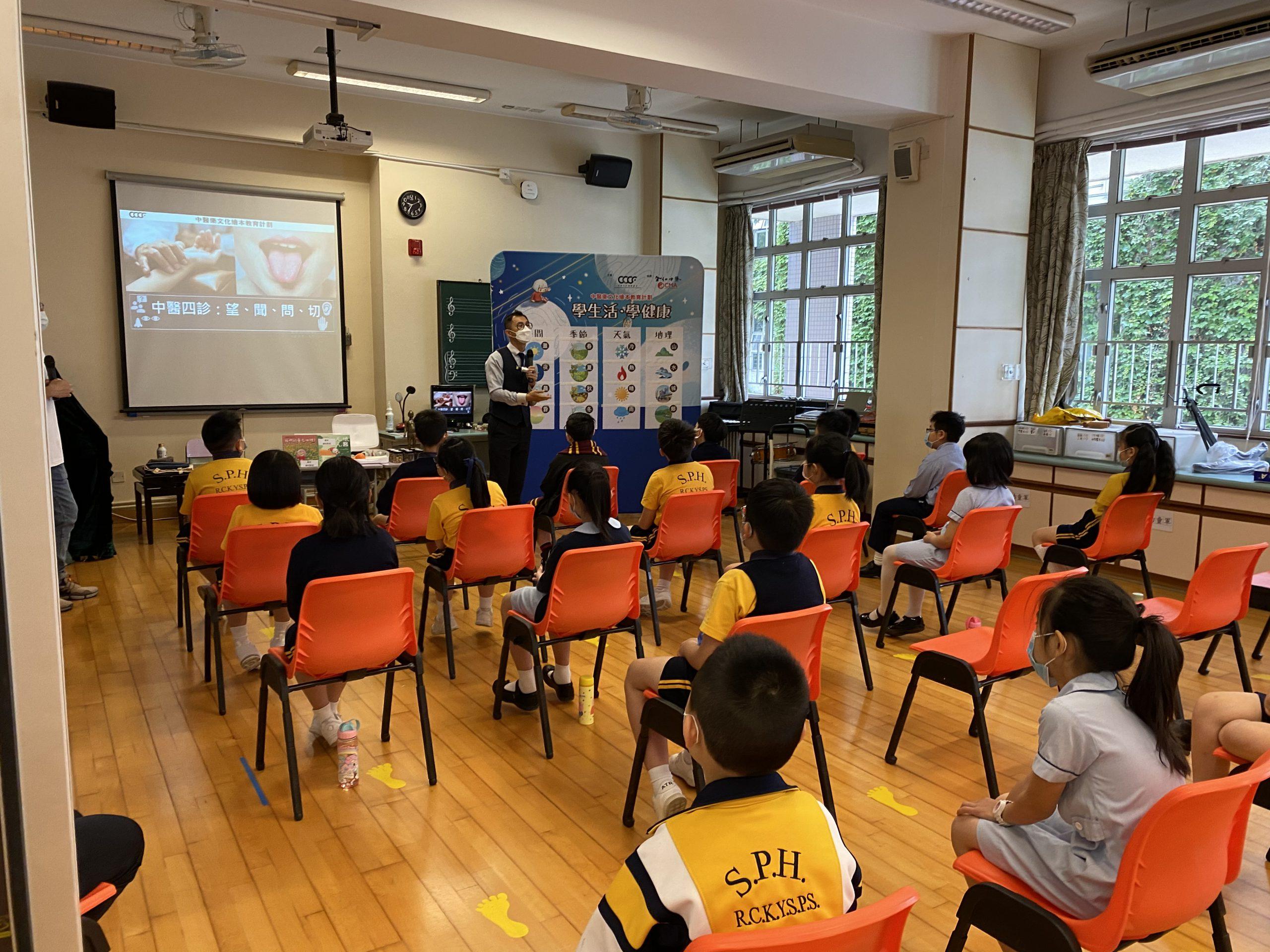 中醫講座 – 小學校訪活動 – 十八鄉鄉事委員會公益社小學