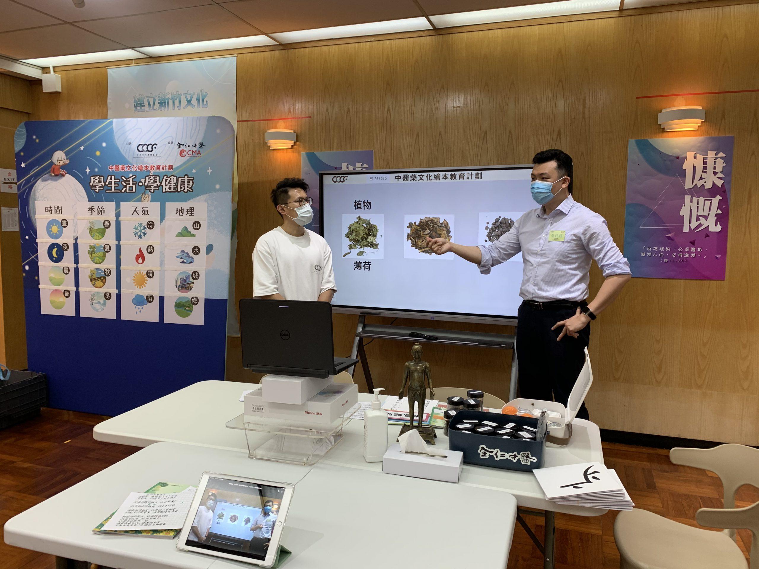 中醫講座 – 小學校訪活動 – 德萃教育機構