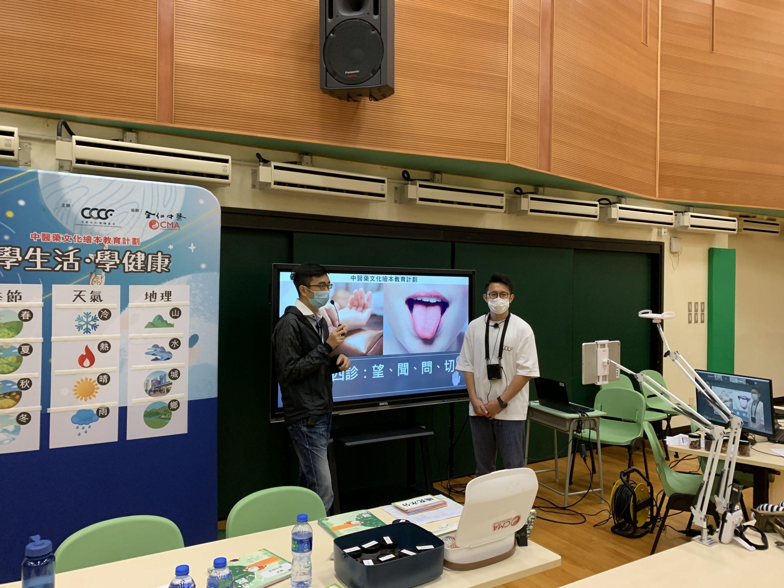 中醫講座 – 小學校訪活動 – 寶血會思源學校